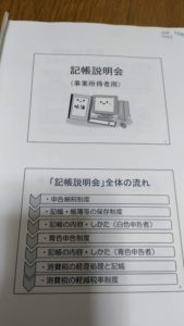税務署記帳説明会